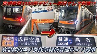 【デビュー初日から運用変更⁉︎】京成の新型3100形がエア快特から普通に。