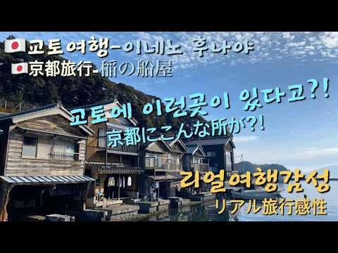 [🇯🇵교토여행-이네노후네야 京都旅行-稲の船屋]                  교토에 이런곳이 있다고?! 京都にこんな所があるの?!