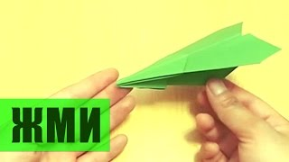 Как сделать далеко летающий самолет из бумаги . Оригами самолетик(Данная модель самолета отличается своей дальностью полета. По инструкции такой Далеко летящий самолет..., 2015-09-01T10:33:32.000Z)