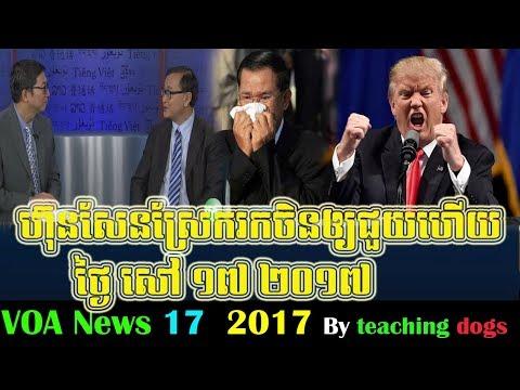 ហ៊ុនសែនស្រែករកចិនឲ្យជួយហើយ, Khmer news today,Cambodia hot news, teaching dogs