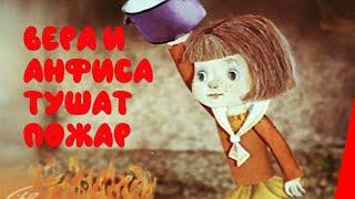 Вера и Анфиса тушат пожар (1987) мультфильм
