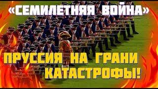 Казаки 3! Сериал:Семилетняя война! #6 Кунерсдорфское сражение