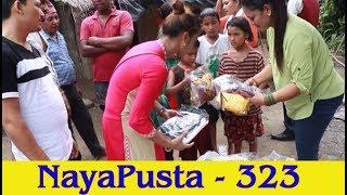 The effect of news || Selling Pani-puri for treatment || NayaPusta - 323