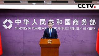 商务部:中欧投资协定有望取得积极进展 |《中国新闻》CCTV中文国际 - YouTube