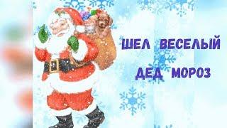 Шел веселый Дед Мороз Песня и Игра