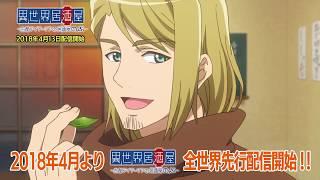 Watch Isekai Izakaya: Koto Aitheria no Izakaya Nobu Anime Trailer/PV Online