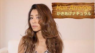こなれ感!ナチュラルかきあげヘア/Hair Arrange