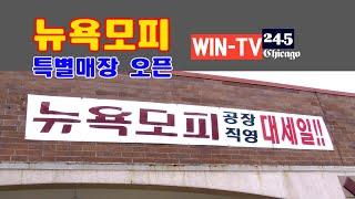 [뉴스24] 뉴욕모피 상설할인매장 오픈 | WIN-TV…
