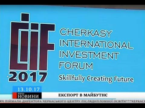 ТРК ВіККА: На головній бізнес-події області обговорили можливості Черкащини