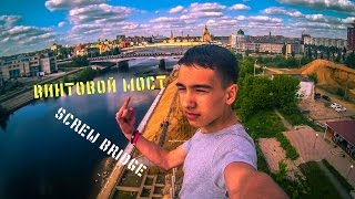 залез на вантовой мост | climbed on a screw bridge