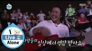 [I Live Alone] 나 혼자 산다 - Yook jungwan was a surprise concert in the river 20150911