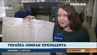 Україна обирає президента: бюлетень для голосування найдовший за всю історію