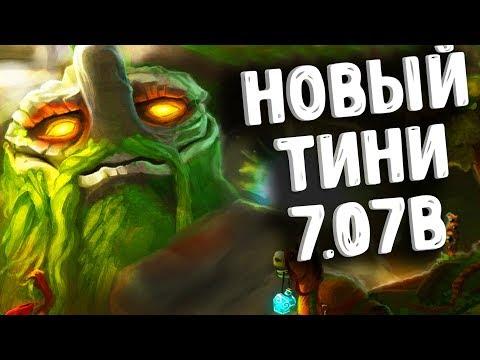 видео: НОВЫЙ ТИНИ 7.07b ДОТА 2 - new tiny 7.07b dota 2