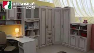 Сеть магазинов AsDivan - Модульная серия мебели для детской «Аврора» (Любимый дом)(В сети магазинов мебели AsDivan Вы можете купить мебель для комнаты девочки и мальчика, Вы найдете большой..., 2015-04-15T10:54:07.000Z)