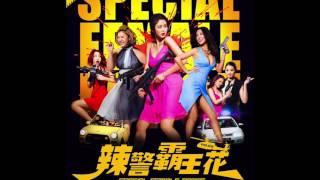 辣警霸王花special female force 主題曲theme song 【碰到藍天touch the sky】王艷薇