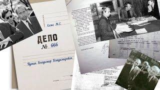 Расследование М  Салье по делу Путина