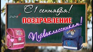 С 1 сентября поздравление Первокласснику ,пожелания.Музыкальная открытка день знаний.