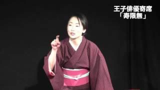 夏葉亭馬鈴薯【known as 片桐はづき】 夏葉亭一門会<ミラクルの会>Vol...