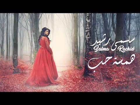 Salma Rachid - Hamsat 7ob (EXCLUSIVE Music Video) |(سلمى رشيد - همسة حب (فيديو كليب حصري
