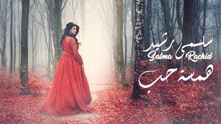 Salma Rachid - Hamsat 7ob (EXCLUSIVE Music Video) |  (سلمى رشيد - همسة حب (فيديو كليب حصري