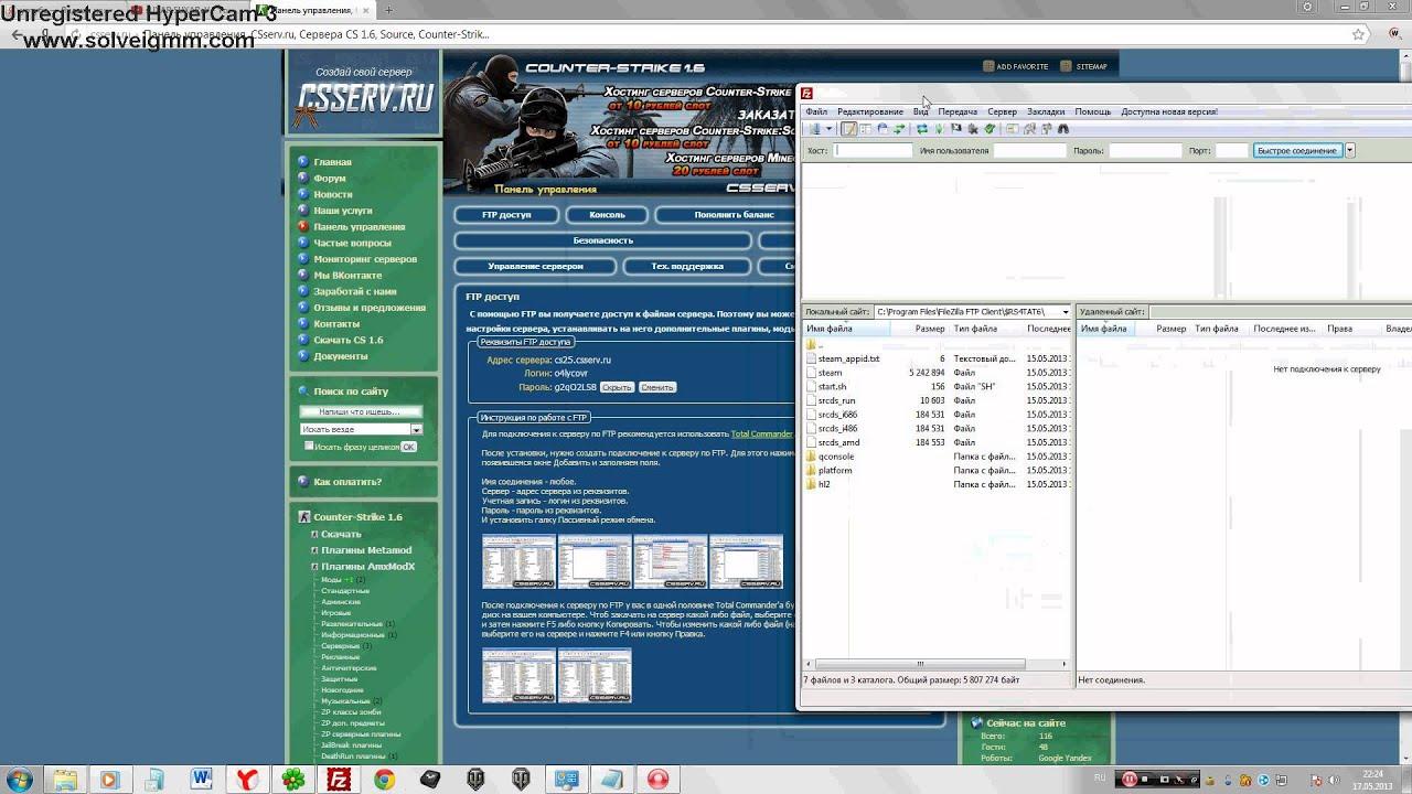 Сервера на хостинге для cw хостинг с настройкой сервера