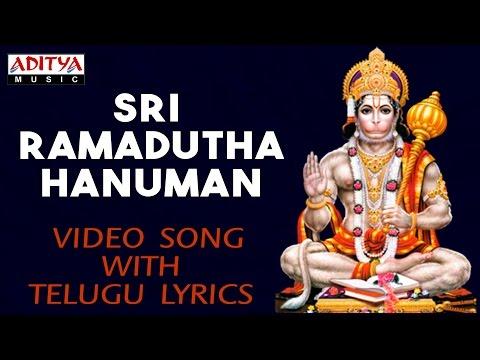 Sri Ramadutha Hanuman | Lord Hanuman Popular Songs | Video Song with Telugu Lyrics