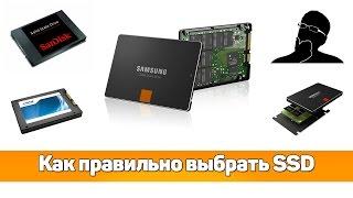 ⚠️ КАК НЕ ОШИБИТЬСЯ ПРИ ВЫБОРЕ SSD?!