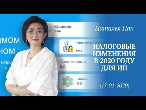 Изменения по налогам в 2020 году и заполнение 910 формы ИП Казахстана - Наталья Пак