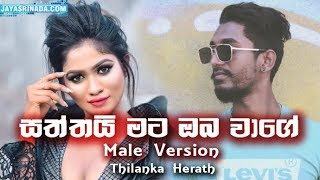 Saththai Mata Oba Wage Male Version - Thilanka Herath.mp3