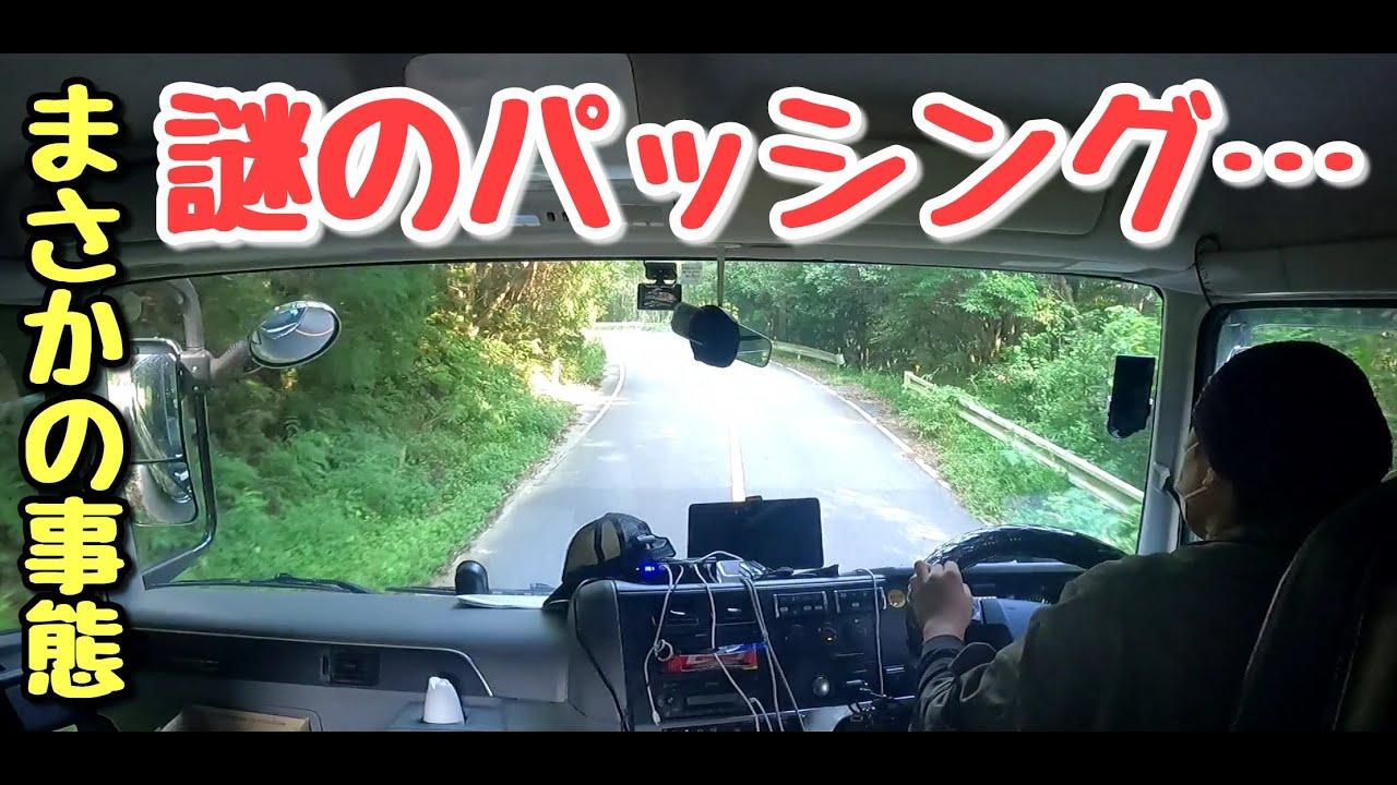 #COZY低床トレーラー奮闘記【低床トレーラー】謎のパッシング…まさかの事態#トレーラーバック#トレーラー#トラック#車載動画