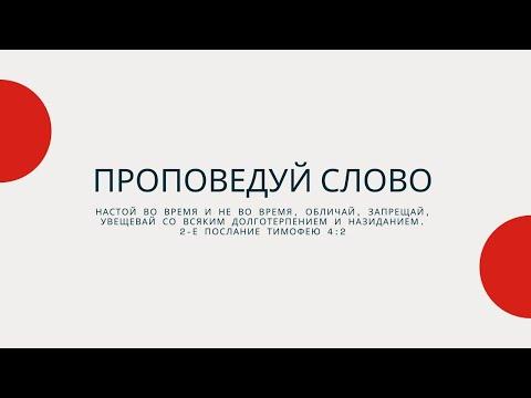 Пастор Андрей Ефимов.БЫТИЕ. ЧТО ИЗМЕНИЛОСЬ В ЖИЗНИ АДАМА    29.06.2020