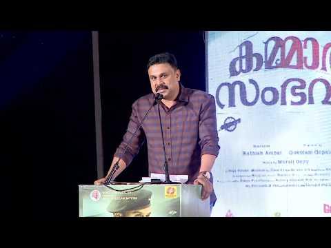 Kammara Sambhavam Audio Launch | Dileep Speech