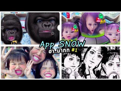เด็กแฝดเล่น App SNOW ฮาน้ำตาไหล#1