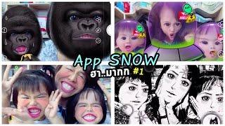 หนูยิ้มหนูแย้ม   เล่น App SNOW ฮาน้ำตาไหล#1