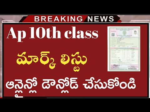 Ap 10th class Small marks card download | ap ssc result 2019 | ap 10th result 2019