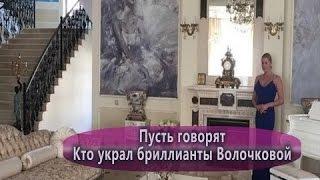 """Анастасия Волочкова в программе """"Пусть говорят"""""""