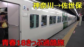 【青春18きっぷ】1日かけて関東から九州まで移動してきた