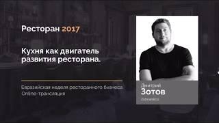 видео Ресторанные тренды 2017: Прогнозы от шеф-поваров