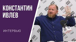Константин Ивлев самый грозный шеф-повар страны в эксклюзивном интервью на БИМ-радио!