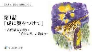 なら記紀・万葉 ドラマ日本書紀 第1話 「虎に翼をつけて」~古代最大の...