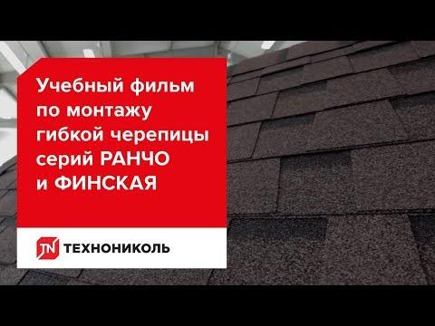 Учебный фильм по монтажу гибкой черепицы серий РАНЧО и ФИНСКАЯ