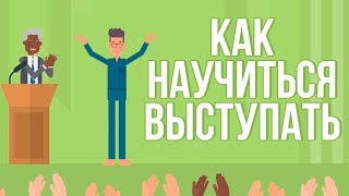Ораторское мастерство. Как Быстро и Эффективно Научиться Выступать Публично.