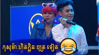 ពេញចិត្តឬអត់ 18 08 2019 Part 2 - Penh Chet ot - ពេញចិត្តអត់ - Like it or not - Boi Ma Fans