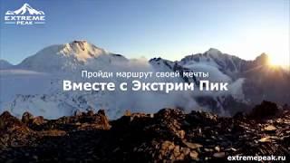 Экстрим Пик - рекламный ролик