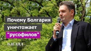 """Братушки-предатели. Удар по """"русофилам"""". Куда катится Болгария?"""