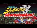 Shoreviewken! Shubibinman Zero (Super Famicom)