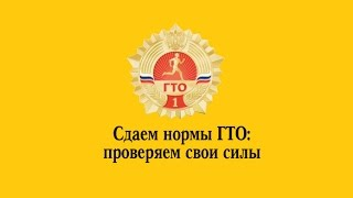 ГТО - в норме, коллектив ТРИА готов к труду и обороне.