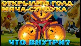 ОТКРЫЛИ 3 ГОЛД МЯЧА-СУНДУКА В ИГРЕ Rumble Stars футбол