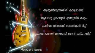 allah rasoolineyum karaoke with lyrics