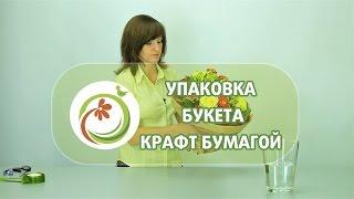 Как упаковать букет цветов в крафт-бумагу. Мастер класс практической флористики.(Комментарии и вопросы по этому видео: http://open-flower-shop.ru/prakticheskaya-floristika-master-klass-upakovyvaem-buket-cvetov-v-kraft-bumagu/ ..., 2014-07-20T07:19:05.000Z)